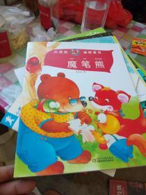 红袋鼠幽默童话(狐狸鸟,魔笔熊)2本