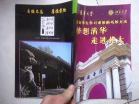 提高中学生学习成绩的巧妙方法 梦想清华 清华大学