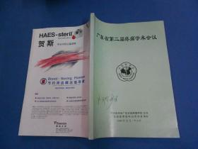 广东省第二届疼痛学术会议-16开