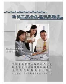 2019年安全月新员工安全生产知识题库2CD-ROM安全月培训光盘y