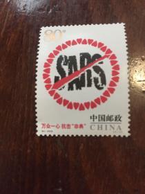 特4-2003 万众一心·抗击非典80分邮票一枚