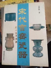 宋代官窑瓷器,彩图本 ,官瓷代表着中国陶瓷艺术的最高成就,属于宋代五大名窑之一, 由官府直接营建。有北宋官窑、南宋官窑之分。官窑瓷器虽然在宋代瓷器中只占极少数,但是由于其所处地位和具备的优越条件,使它在当时烧造了一批宫庭所需的高档瓷器,其高超的烧造技艺和不朽的艺术价值,成为中华民族珍贵的文化遗产。