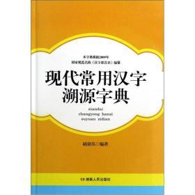 现代常用汉字溯源字典