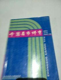 中国县市体育