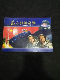 我为祖国骄傲--中国航天员个性化邮票珍藏.