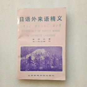 日语外来语精义(书内有一点点水渍)正版、现货、当天发货
