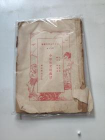小学生文坛逸话 民国