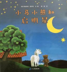 尾单正品中文绘本平装小马小熊和启明星