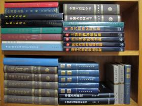 中国书画研究(16开精装)