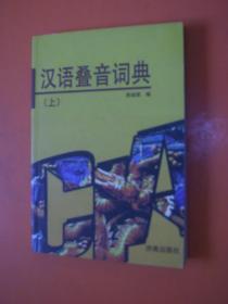汉语叠音词典(上)   馆藏