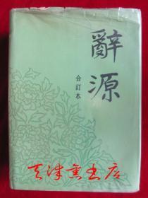 辞源(修订本 1-4 合订本 1988年1版1印 精装本)