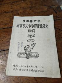 1987年南京市大学生田径运动会秩序册