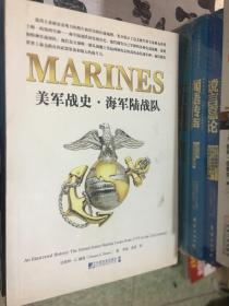 美军战史·海军陆战队