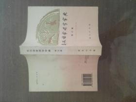 古汉语常用字字典1998年版和1993年修订版2本