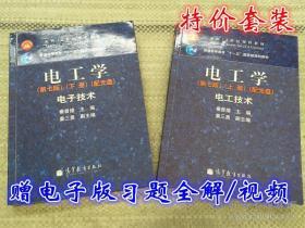电工学 第7版第七版 上下册 秦曾煌 高等教育出版社 一套2本