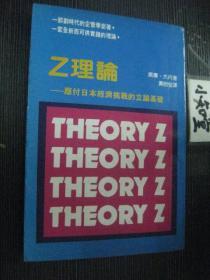 Z理论-应付日本经济挑战的立论基础