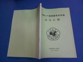 2001广州疼痛学术年会论文汇编-16开