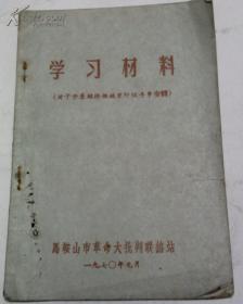 学习材料(关于开展经济领域里阶级斗争专辑)马鞍山市革命大批判