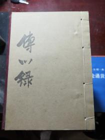 傅心录 (线装)