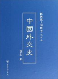 民国沪上初版书:中国外交史(复制版)