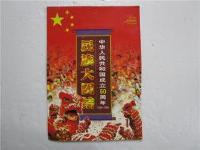 民族大团结——中华人民共和国成立50周年 1949—1999