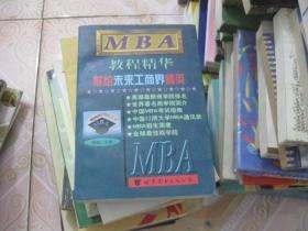MBA教程精华