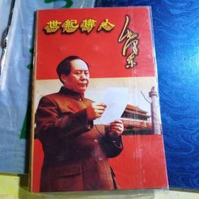 精品版毛泽东像章珍藏集第二册