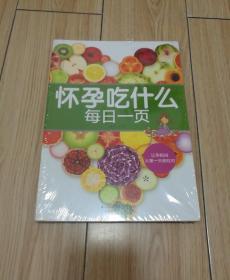 怀孕吃什么每日一页(汉竹)江苏科学技术出版社