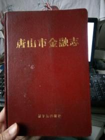 唐山市金融志