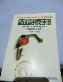 篮球裁判员手册:2004年版