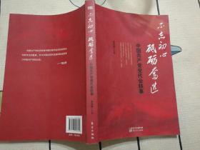 不忘初心 砥砺奋进  中国共产党党代会轶事
