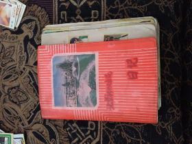 带粘贴的日记本(里面有500多张明星粘贴,是粘在本子上的)
