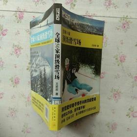 全球50家顶级滑雪场(附盘)【内页干净】现货