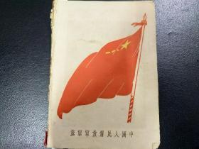 B6480 1952年三反时其的《海军日记本》有内容的90面左右。
