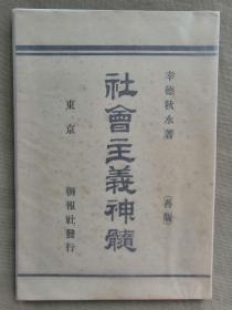 【孔网孤本 珍贵早期红色文献】1903年(清光绪29年 明治36年)日本社会主义运动活动家 幸德秋水著《社会主义精髓》一册全!十月革命前,中国人主要接受的是日本式阐释的社会主义理论。对早期中国共产党李大钊、陈独秀等人有重要影响。是日本早期社会主义的重要著作,标志着本世纪开头日本社会主义理论所能到达的最高水平,和同年出版的片山潜的《我的社会主义》并称为日本明治时代社会主义的代表文献。