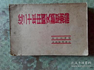 《近二十年中國文藝思潮論》