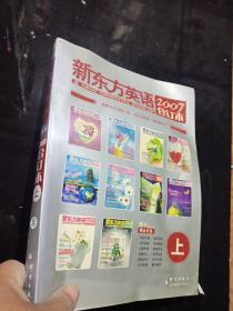 新东方英语 2007年合订本(上)