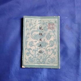 风赋及其他  【64开袖珍小书,1959年版一版一印】1