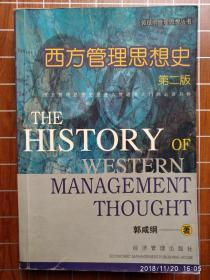 西方管理思想史