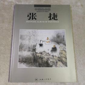 中国美术家  张捷  签名本