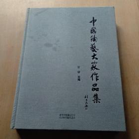 中國陶藝大家作品集(12開布面精裝)
