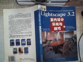 Lightscape3.2室内设计实战与技巧(