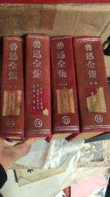 民国三十七年三版---鲁迅全集14.15.17.18册四本合售  馆藏