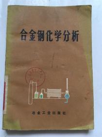 合金钢化学分析_成文等编_冶金工业出版社