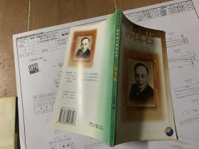 郭沫若 1892-1978