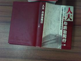人大:与法治同行 : 广东省人大制度研究会五年论文精选集·上册...