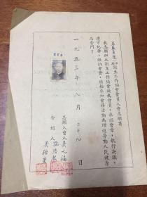 安徽涇縣衛生工作協會會員入會志愿書中醫內科吳之福