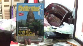 文明 2008年特刊【总第94期】嵩山(16开,9品)中租屋--架北5竖--31