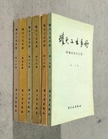罐头工业手册 (1—6册)