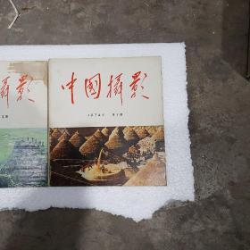 中国摄影杂志  1974年1.2  1975年1_6  1976年1_6  1977年1_6   1978年1_6  1979 年1_6   1980年1_6   1981年1_6共44本合售